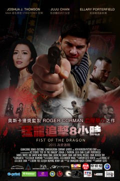 Fist of the Dragon Charity Premiere