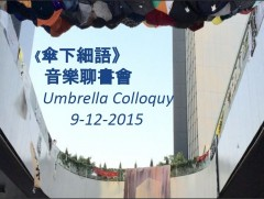 Umbrella Colloquy