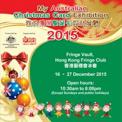 My Australian Christmas Card Exhibition 2015