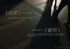 """My Love"" & ""Judgment"""
