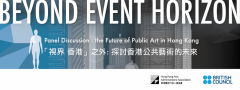 Beyond Event Horizon - Panel Discussion: The Future of Public Art in Hong Kong