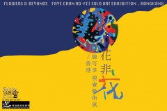 Flowers & Beyonds - Faye Chan Ho-Fei Solo Art Exhibition