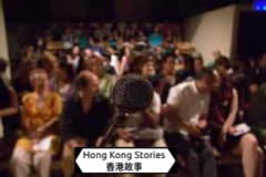 Hong Kong Stories Live Show