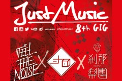 Just Music 8th Gig