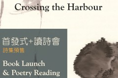 Crossing the Harbour Book Launch & Poetry Reading