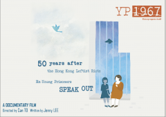 Screening & Discussion : YP1967