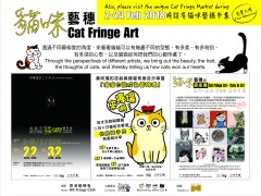 Cat Fringe Art