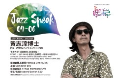 JazzSpeak Vol.6: Music Education