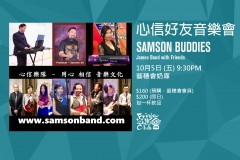 心信好友音乐会 - James Band with Friends