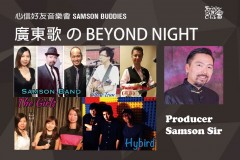 Samson Buddies – Beyond Night