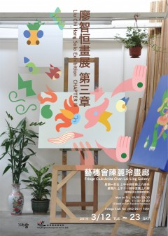 Liu Chi Hang Solo Exhibition CHAPTER III