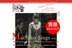 Machiko Sings with The Hong Kong Japanese Chorus Club