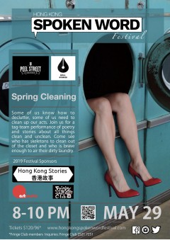 Peel Street Poetry and Spill Stories – Spring Cleaning