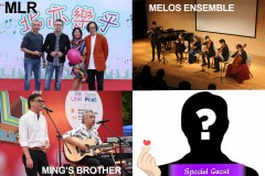 我係Band友 – MLR and Friends