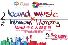 Band Music X Human Library