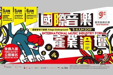 International Music Industry Forum 2019 - Ear Up Music, Ear