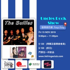 【取消】Uncles Rock Show