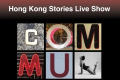 【取消】Hong Kong Stories July Live Show – Community